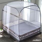 蚊帳免安裝蒙古包1.8m床雙人家用方頂拉鏈三開門學生宿舍 js24315『Pink領袖衣社』