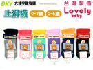 LY-313 台灣製 LOVELY短統寶寶止滑棉襪-6雙 熊熊巴士 止滑童襪  0~2歲 2~5歲
