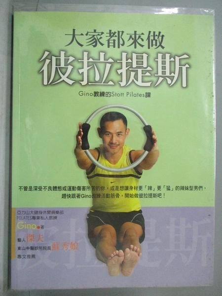【書寶二手書T5/體育_EW4】大家都來做彼拉提斯:Gino教練的Stott Pilates課_吳根旺