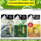 牛乳石鹼 綠茶/奢華精油/沖繩海泥 洗顏皂 80g 三款可選 洗面皂 美顏皂【YES 美妝】