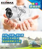 【EDIMAX 訊舟】IC-9110W 室外型HD無線網路攝影機/超廣角鏡頭/15M 夜間紅外線攝影/防盜/藏線防剪