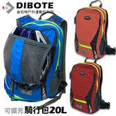 【迪伯特DIBOTE】登山包-專業可擴充騎行包20L(公升)防潑水 水袋 登山背包 露營旅遊外出☀饗樂生活