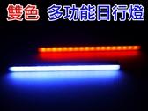 【吉特汽車百貨】薄型 雙色 防水日行燈 9瓦 16.5cm 兩入雙排燈 方向燈 導光條 輔助燈 超白光 12-24V