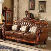 歐式沙發組合 客廳頭層牛皮實木雕花高檔整裝小奢華123組合mbs「時尚彩虹屋」