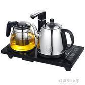 220v全自動上水壺電熱燒水壺家用電磁爐器抽水式功夫茶保溫套裝泡茶具 好再來小屋