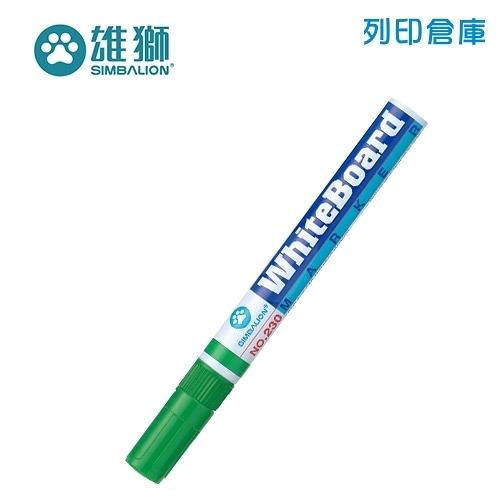 SIMBALION雄獅NO.230 綠色白板筆(尖頭) 1支