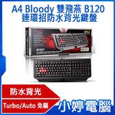【 24 期零利率】 A4 Bloody 雙飛燕B120 連環招防水背光鍵盤電競鍵盤