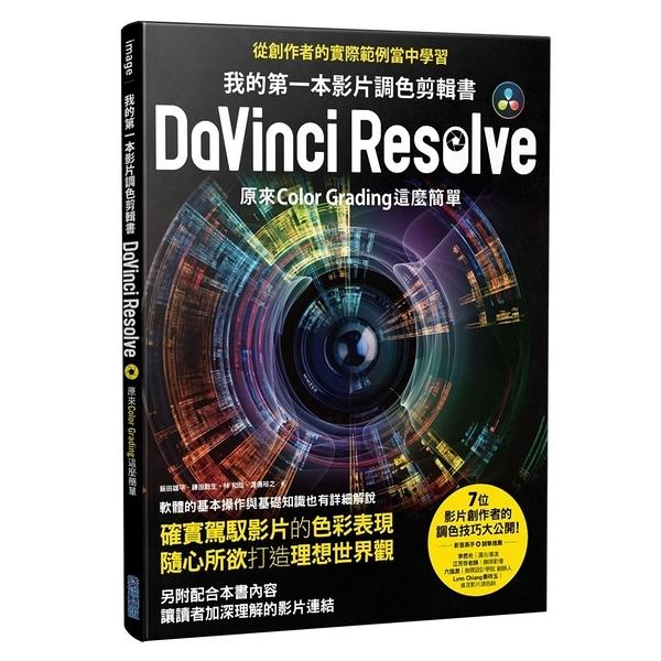 我的第一本影片調色剪輯書DaVinci Resolve(原來Color Grading這麼簡單)