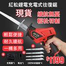【現貨】充電鋸12V充電式往複鋸電動馬刀...