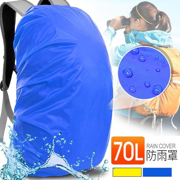 60~70公升背包雨衣防雨罩70L防水罩遮雨罩背包罩.登山包行李箱旅行箱.露營休閒旅遊用品哪裡買ptt