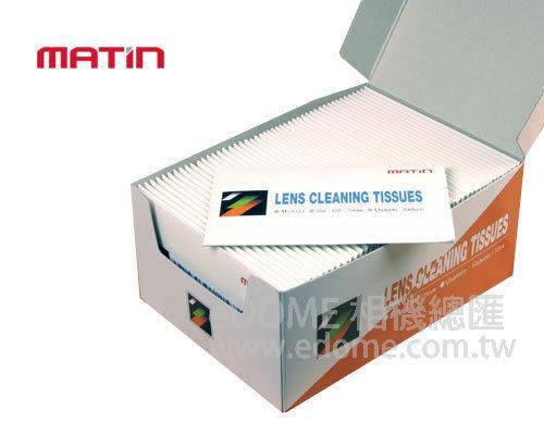 韓國 MATIN Lens Cleaning Tissue 拭鏡紙 50包共2500張 (免運)
