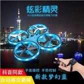 手錶無人機 抖音ufo手錶飛碟手勢感應飛行器兒童玩具懸浮四軸智慧遙控無人機 免運 維多
