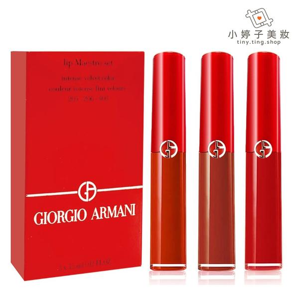 GIORGIO ARMANI 奢華絲絨訂製唇萃精巧珍藏組3入 兩組可選《小婷子》