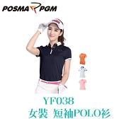 POSMA PGM 女裝 短袖POLO衫 立領 透氣 速乾 排汗 白 YF038WHT