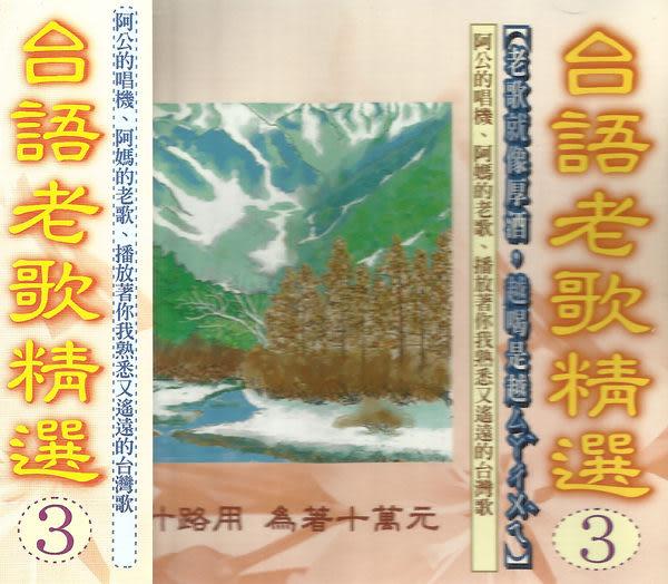 台語老歌精選 1+2+3 CD (音樂影片購)