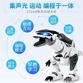 兒童遙控恐龍玩具電動智慧戰龍霸王龍機器人益智玩具男孩3-4-6歲-Ifashion YTL
