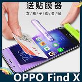 OPPO Find X 滿版水凝膜 全屏3D曲面 抗藍光 高清原色 防刮耐磨 防爆抗汙 螢幕保護貼 (兩片裝) 歐珀