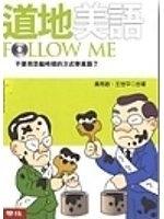 二手書博民逛書店 《道地美語FOLLOW ME》 R2Y ISBN:9570827491│黃希敏
