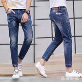 九分牛仔褲夏季男士牛仔褲修身韓版潮流休閑薄款九分小腳褲 st3277『美鞋公社』