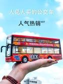 玩具車模型 合金雙層巴士公交車玩具男孩大號兒童玩具車開門大巴公共汽車模型【快速出貨】