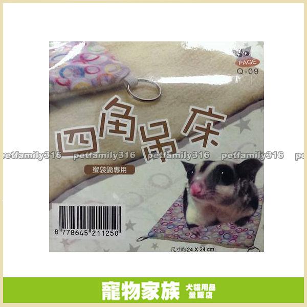 寵物家族*-PAGE蜜袋鼯專用四角吊床Q-09-顏色隨機出貨