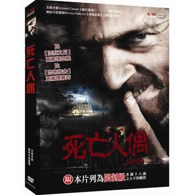 死亡人偶DVD
