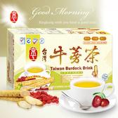 【京工】台灣牛蒡茶(30入)~300g/盒~純素食