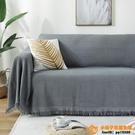 北歐素色沙發布全蓋四季通用沙發巾毯子全包萬能套蓋布罩超級品牌【桃子居家】