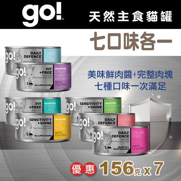 【毛麻吉寵物舖】Go! 天然主食貓罐-七口味各一-156g 主食罐/濕食