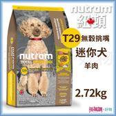 Nutram紐頓『T29無榖挑嘴全齡迷你犬(羊肉)』 2.72KG【搭嘴購】