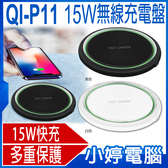 【3期零利率】全新 QI-P11 15W 快充無線充電盤 快速充電 手機平板 支援多種廠牌 光環燈