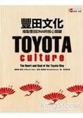 豐田文化 複製豐田DNA的核心關鍵