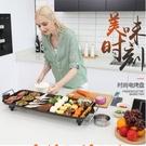 當天出貨 電烤爐無煙電烤盤烤肉盤韓式多功能烤肉鍋鐵板燒盤110v LX suger