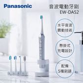 ➘結帳下殺➘Panasonic 國際牌 EW-DA52 音波電動牙刷 水平音波震動技術