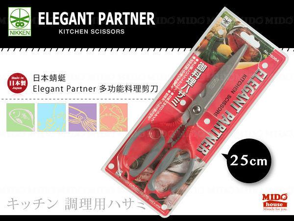 日本蜻蜓NIKKEN 多功能料理剪刀 elegant partner No.76364《Midohouse》