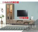 {{ 海中天休閒傢俱廣場 }} J-42 摩登時尚 客廳系列 383-3 芮茲灰橡木7尺電視櫃