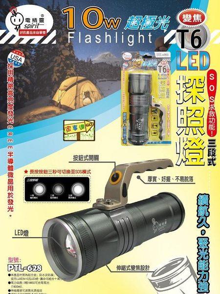 [ 家事達] HS-PTL-628 電精靈 10W CREE LED T6 三段式探照燈手電筒 附電池+充電器 1000流明