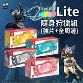 Switch Lite 主機公司貨(保固一年) + 一片軟體 (可搭配魔物獵人崛起) 送專用保護貼