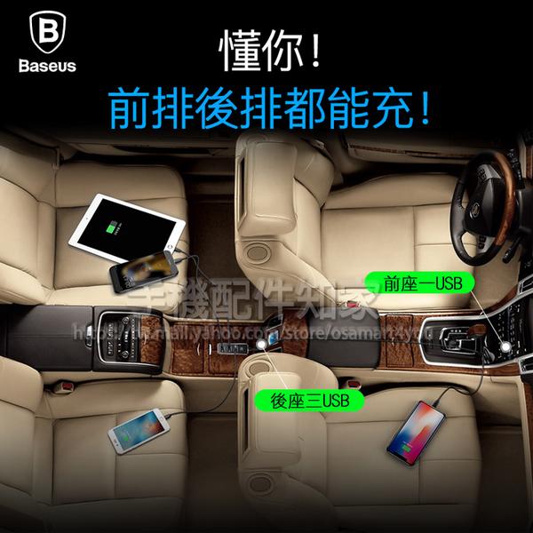 【後座車用充電器】Baseus倍思 5V 5.5A 1.5M 四孔輸出 點煙器車充/多重保護/電源適配器/盒裝-ZY