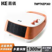 【KE嘉儀】浴室專用防潑水陶瓷電暖器 (KEP-360)