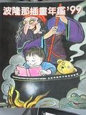 【書寶二手書T9/藝術_FAU】波隆那插畫年鑑 99_波隆那