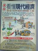 【書寶二手書T1/財經企管_HHB】圖解看懂現代經濟你必須熟知的40個主題_吳怡萱、程韻璇、歐婷怡