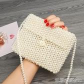 珍珠包包女斜背小包新款潮仙女夏季百搭串珠編織手工包成品 凱斯盾