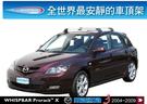 ∥MyRack∥WHISPBAR FLUSH BAR Mazda3 (2004~2009)  專用車頂架∥全世界最安靜的行李架 橫桿∥