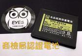 【金品防爆商檢局認證】頂級規格工藝適用HTC J (Z321e) BAS860 1250MAH 手機 電池 鋰電池