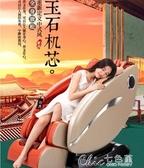 逸科智慧電動家用全身按摩椅全自動小型多功能太空豪華艙老人沙發 【快速出貨】