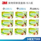 【3M】食物保鮮袋-超值組合組
