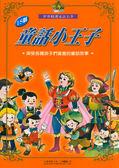 【雙11搶優惠】十八個童話-小王子【絕版】