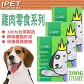 【培菓平價寵物網】IPET》ipei犬用雞肉零食系列 200g*1包(鮮雞肉製成)
