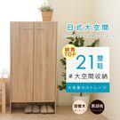 【Hopma】日式雙門六層鞋櫃 C-H2...